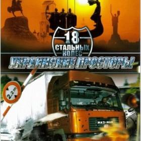 18 Стальных колёс Украинские просторы