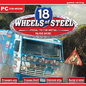 18 стальных колес по дорогам России