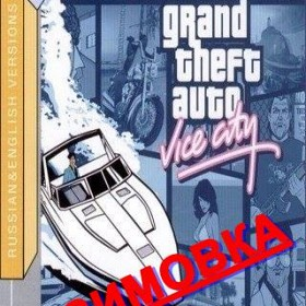 GTA Vice City - Зимовка