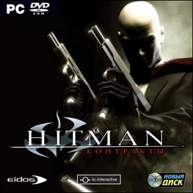 Hitman Contracts (ПК)
