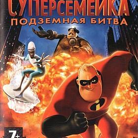 Суперсемейка Подземная Битва