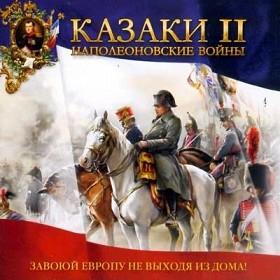 Казаки 2 Наполеоновские Войны (ПК)