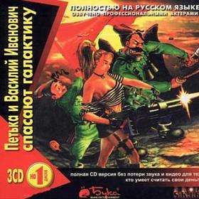 Петька и Василий Иванович 1