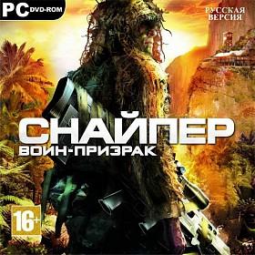 Снайпер Воин Призрак (Repack)