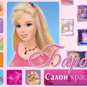 Барби: Салон Красоты (PC)