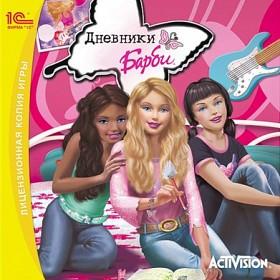 Дневники Барби