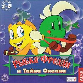 Рыбка Фредди и Тайна океана