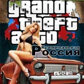 ГТА Русские машины (ГТА SA)