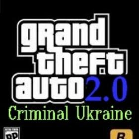 GTA Украина