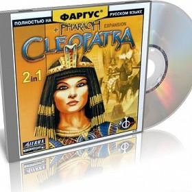 Фараон и Клеопатра HD