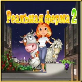 Реальная ферма 2 (PC)