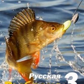Русская Рыбалка 3 (+addons)