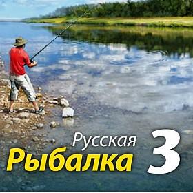 Русская рыбалка 3 (ПК)