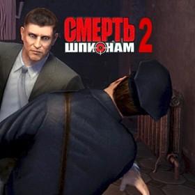 Смерть Шпионам 2: Момент Истины