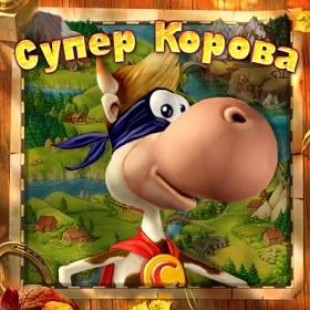Супер Корова (ПК)