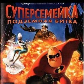 Суперсемейка: Подземная Битва