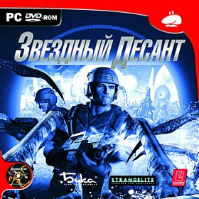 Звёздный Десант (PC)